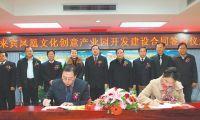 凤凰文化创意产业园签订建设合同