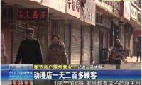 山东青岛:春节商户照常营业 动漫店一天二百多顾客