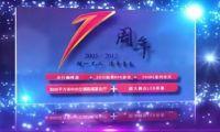 BO2动漫网七周年庆典开场视频