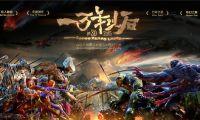 18禁动画3D奇幻动画《一万年以后》将在杭州超前点映场