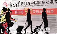 第十一届中国国际动漫节倒计时30天:六大亮点公布,志愿者招募!