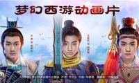 动画片《梦幻西游2》将于北京卡酷少儿频道首播