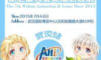 艾妮动漫游戏展武汉站门票热卖
