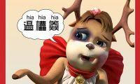 动画电影《圣诞大赢家》定档12月12日全国上映