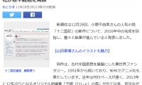 《十二国记》新作或在2016年内完成