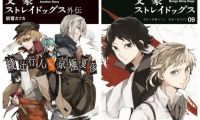 小说《文豪野犬外传》发行量已经突破5万册