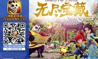 多益网络《神武2》手游3亿曝光引爆影游互动