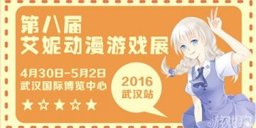 第八屆武漢艾妮動漫游戲展五一國博蓄勢待發