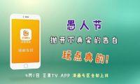 芒果TV携腾讯打造顶级漫画专区将于4月1日上线
