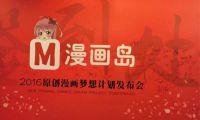 """2016漫画岛原创漫画梦想计划之""""开放""""战略发布会在上海举办"""