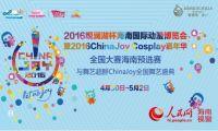 2016亚洲最大动漫嘉年华海南预选赛五一