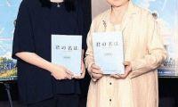 长泽雅美将为新海诚新作动画配音