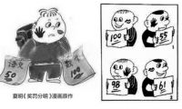 高考全国卷作文题原型来自芜湖漫画家