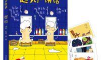 双胞胎漫画家首秀新作《超大声讲话》签售会在北京举行
