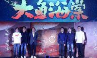 陈奕迅献声《大鱼海棠》主题曲 《大圣归来》导演作词走心