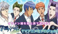 《学园Handsome》确定于10月播出TV动画