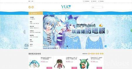 二次元电商 Yuki动漫