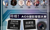 ACG动漫游戏展7月在福州与广大动漫游戏爱好者私会两日