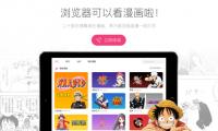 QQ浏览器iPad漫画版火热上线!免费正版新番畅嗨翻暑期!