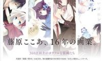 藤原可可亚画集将于7月发售
