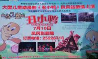 大型儿童动漫剧《丑小鸭》将于7月10日上演