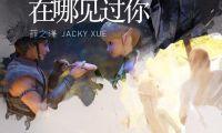 《精灵王座》主题曲发布 薛之谦首次为动画电影献声