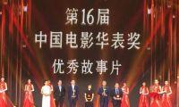 《大圣归来》获华表奖 系中国电影最高荣誉