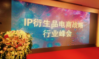 """IP衍生品电商战略行业峰会""在京成功举办  吹响中国衍生品行业井喷的号角!"