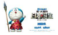 《哆啦A梦:新大雄的诞生》曝先导海报