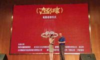 《大圣归来》制片刘志江在网上怒斥同名电影恶意抄袭