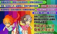 2016年夏日龙江动漫盛典的脚步即将拉开序幕