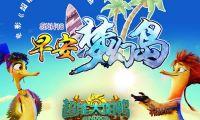 SNH48加盟《超能太阳鸭》 首爆《早安梦幻岛》MV