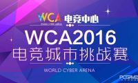 2016 FUN成都游戏动漫节携手WCA电竞城市挑战赛再创辉煌