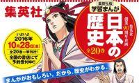 集英社漫画名家齐聚《学习漫画日本历史》