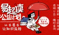 网易漫画突破传统 引爆2016 CCG夏日狂欢盛宴