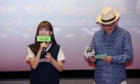 《超能太阳鸭》首映礼 王栎鑫替片方跪求排片