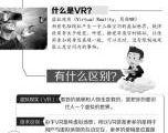 """""""口袋妖怪""""引爆热潮 AR概念股站上风口"""