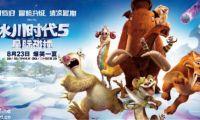 《冰川时代5》发布新的中文片段
