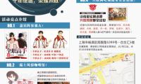 阅文集团顶级IP全职高手2016嘉年华七月底降临上海合生汇