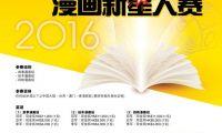 2016十八届香港动漫电玩节 原创漫画新星大赛现正接受报名