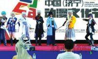 第三届中国济宁动漫文化节8月5日开幕