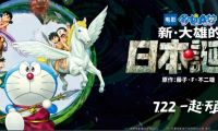 《哆啦A梦:新·大雄的日本诞生》将于明日全国公映