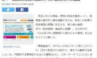 日本广电批评《精灵GO》却放过《魔装学园》