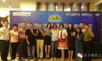 2016首届中国荔波国际儿童动漫节动漫作品动画评审现场