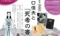 《死者之书》原画企划展将于9月在东京开幕