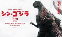 《真·哥斯拉》日本票房超越好莱坞《哥斯拉》