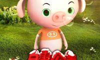 亲子动画电影《白雪公主和三只小猪》发布新版海报
