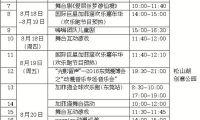 漫博会松山湖分会场:去玩转高科技动漫!