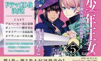 漫画《少年王女》宣布广播剧CD化