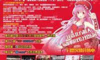第五届动漫北京暨第十八届中国(北京)动漫游戏嘉年华